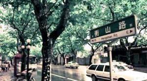 衡山路3.jpg